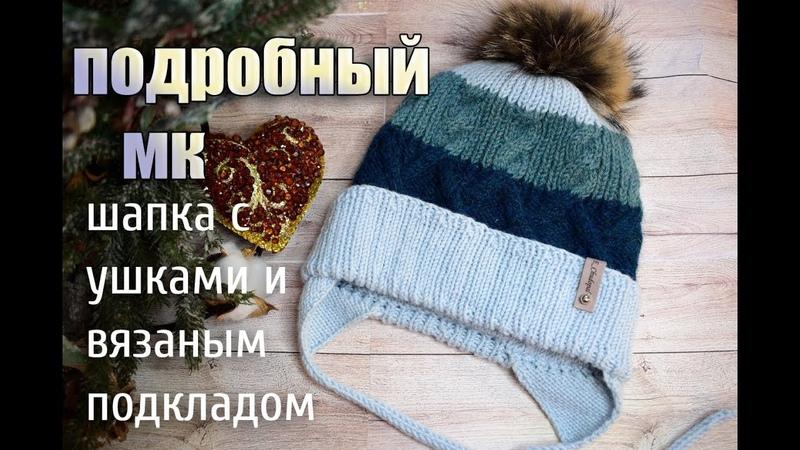 Теплая шапка с ушками и вязаным подкладом. Подробный МК.