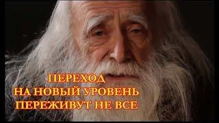 Переход общества на новый УРОВЕНЬ развития 2020 переживут не все! Лев Клыков