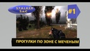 S.T.A.L.K.E.R Тень Чернобыля /Прогулка по Зоне 1/Torch