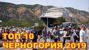Черногория 2019 - 10 самых красивых мест от Ехать надо?