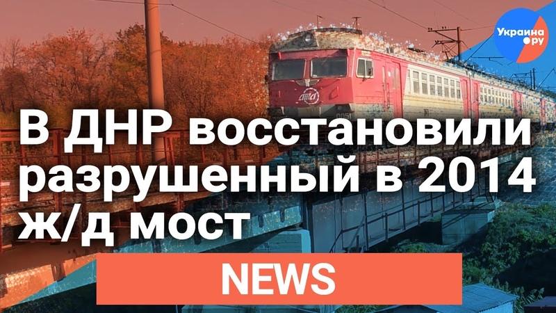 В ДНР восстановили разрушенный в 2014 железнодорожный мост