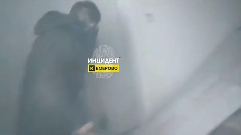 ПОЖАР В КЕМЕРОВО видео люди пытаются выбраться ТЦ Зимняя вишня