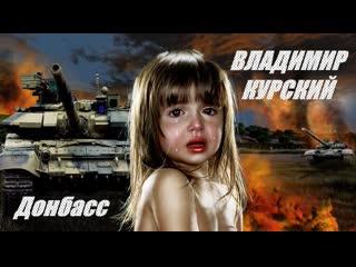 ПРЕМЬЕРА КЛИПА!ВЛАДИМИР КУРСКИЙ-ДОНБАСС.