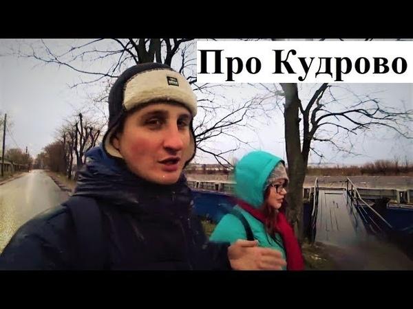 Про Кудрово спустя 3 5 месяца жизни в нём