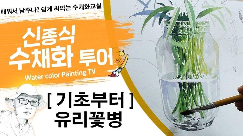 신종식수채화투어[기초~유리꽃병] watercolor painting TV foundation 水彩画, 水彩畫, Aquarelle, акварельный