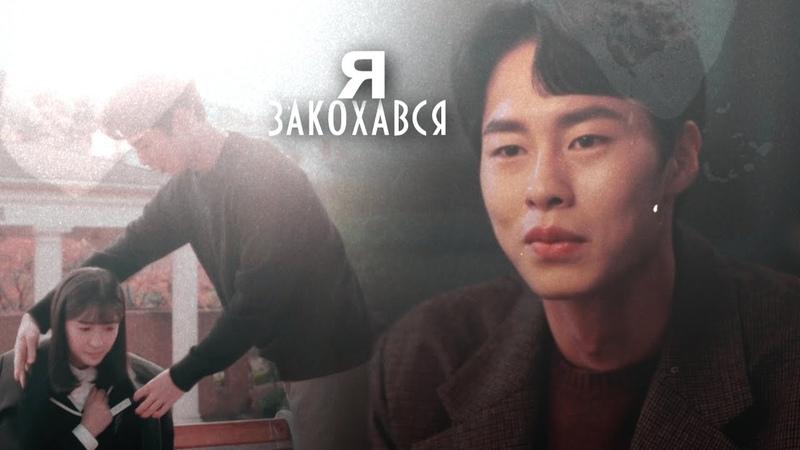 Baek KyungDan Oh»я закохався (Extraordinary You MV)