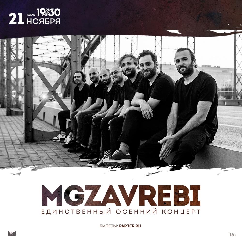 Афиша MGZAVREBI / 21.11.2019 / 1930 MOSCOW