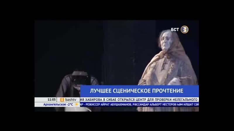 Спектакль Башдрама Зулейха открывает глаза стал лауреатом Золотой Маски