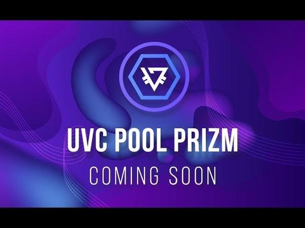 UVC Pool Prizm.Мы начинаем.
