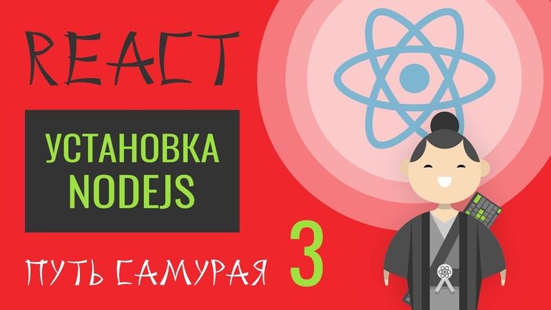 03. Уроки React JS (Установка NodeJS)