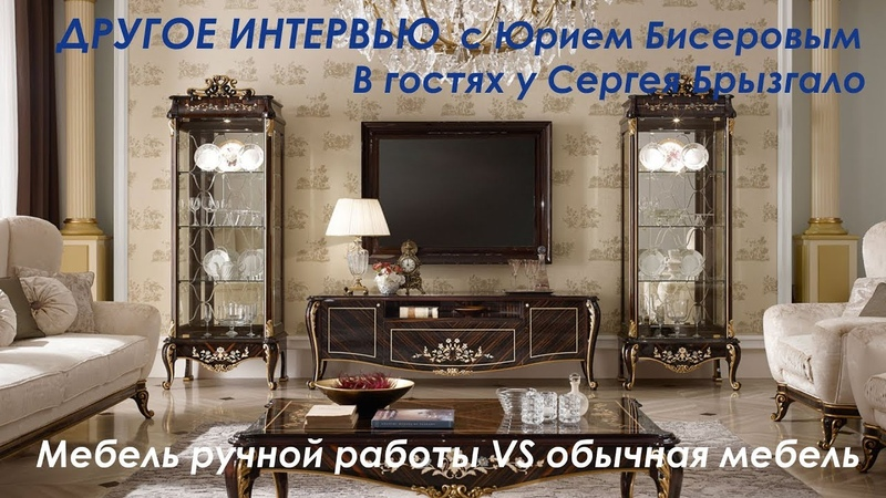 Другое интервью В гостях у Сергея Брызгало Мебель ручной работы VS IKEA Как создать дом мечты