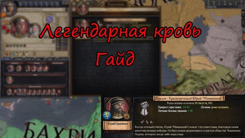 РОДОСЛОВНЫЕ ГАЙД Crusader kings 2