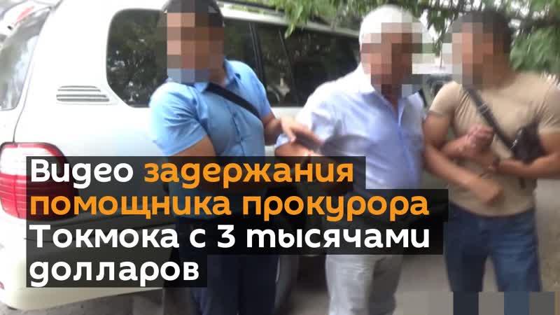 Видео задержания помощника прокурора Токмока с 3 тысячами долларов