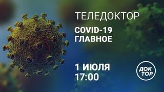 ⚡ COVID-19: Вирус вокруг нас. Самоизоляция окончена, но отделения реанимации по прежнему заполнены