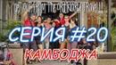 Путешествие по Азии на Велосипеде. Камбоджа. Пном-Пень. Серия20