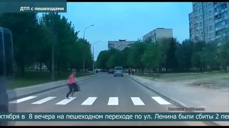 Новости с субтитрами - 09.10.19 - ДТП с пешеходами (16)