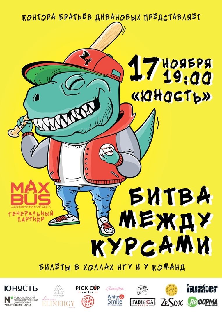 Афиша Новосибирск Битва между курсами