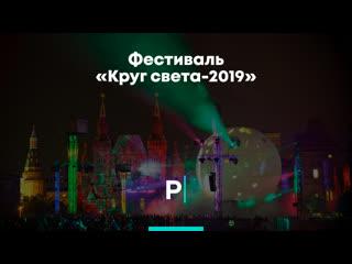 Фестиваль Круг света-2019