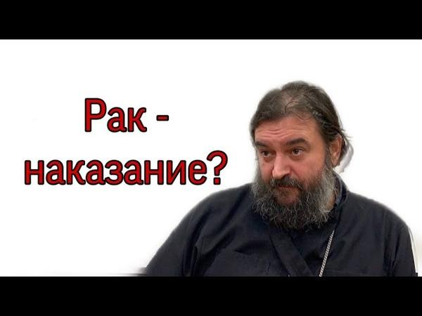 Почему люди болеют раком? Протоиерей Андрей Ткачёв.