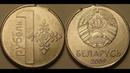 обзор монета 1 рубль 2009 года Выкус Belarus Беларусь Coins