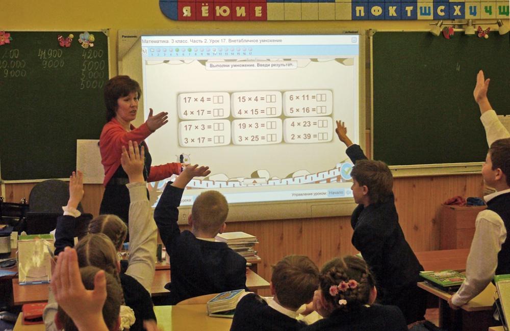 Электронная доска в начальной школе