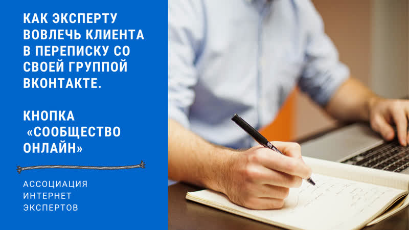 Как эксперту вовлечь клиента в переписку со своей группой ВКонтакте. Кнопка «Сообщество Онлайн»