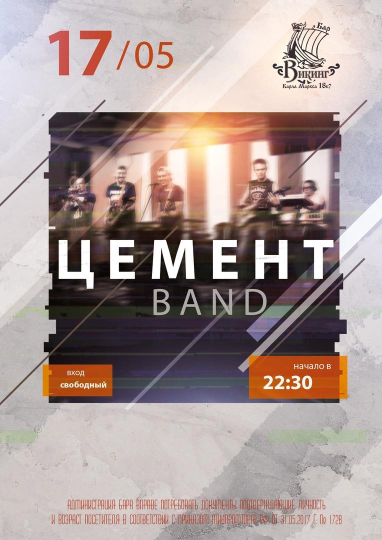Афиша 17 мая - ЦеМеНт-BAnD в ВИКИНГе!