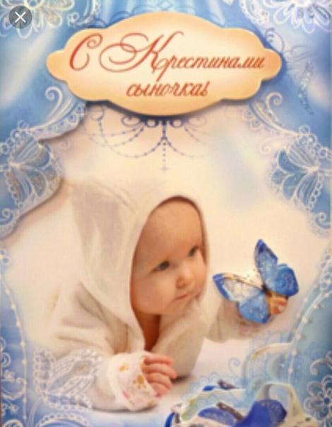 Поздравление с крестинами мальчика открытки, открытка днем рождения