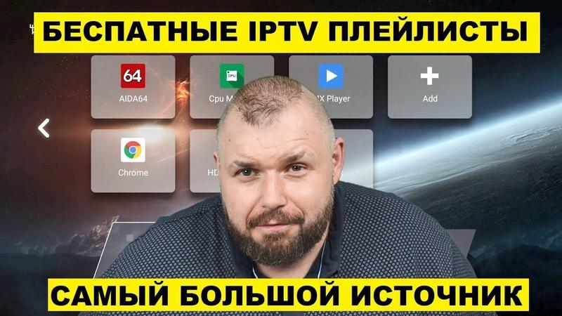 САМЫЙ БОЛЬШОЙ ИСТОЧНИК IPTV ПЛЕЙЛИСТОВ БЕСПЛАТНО