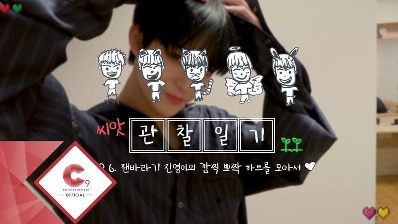 [씨앗관찰일기] EP 6. 팬바라기 진영이의 깜찍 뽀짝 하트를 모아서 ♥