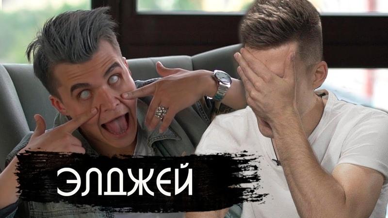 Элджей - про Федука, размер и наркотики/ Kitfort Show parody вДУДЬ