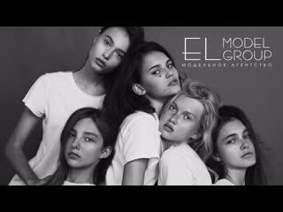 El model group