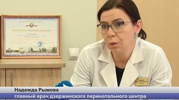 Главный врач перинатального центра Надежда Рыжова - о снижении рождаемости в Дзержинске