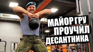ДЕСАНТНИК ВЫПОЛНЯЕТ ФИЗ ТЕСТ ОТ МАЙОРА СПЕЦНАЗА ГРУ