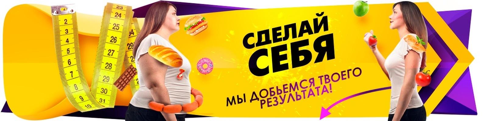 Реклама похудения вконтакте