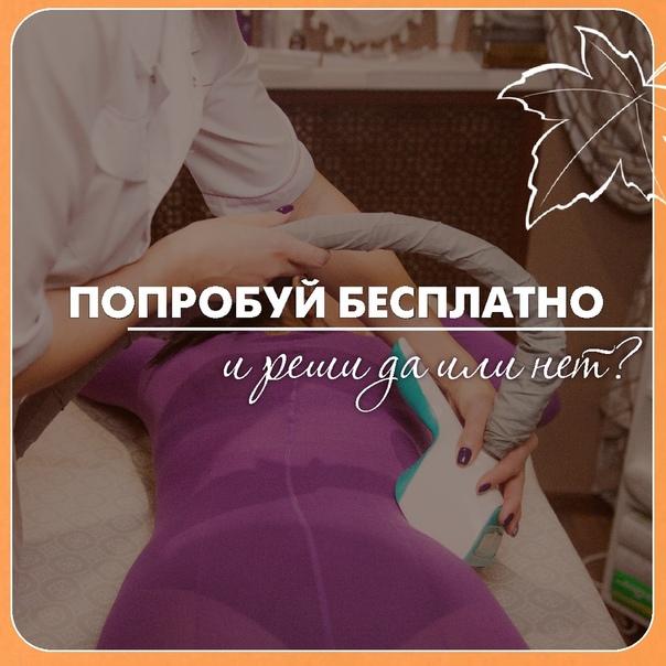 Массаж похудения омск