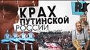 Крах режима Путина ТЭФИ для президента