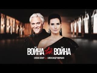 Премьера клипа! Елена Север и Александр Маршал - Война, так война ()