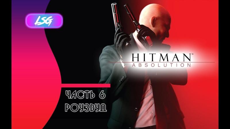 Прохождение Hitman Absolution Часть 6 Роузвуд