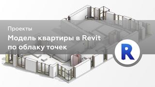 Модель квартиры по облаку точек в Revit | Обработка лазерного сканирование в Revit