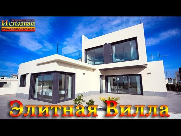 Элитная вилла в Испании новая недвижимость Испании на берегу моря Коста Бланка