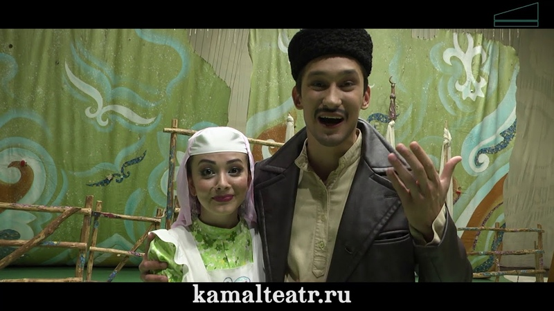 4 октябрьдә легендар Зәңгәр шәл спектакле белән Камал театры яңа сезонын ача!