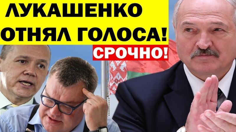 Срочно Лукашенко АННУЛИРОВАЛ голоса Бабарико и Цепкало ДИКТАТОР продолжает БЕСПРЕДЕЛ