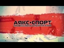 МАТЧ. Аякс-Ш. Глубокая - Астра-2 Кубок Донецка Зима 19/20