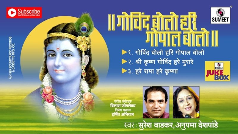 Govind Bolo Hari Gopal Bolo Krishna Songs Jukebox Suresh Wadkar Anupama Deshpande