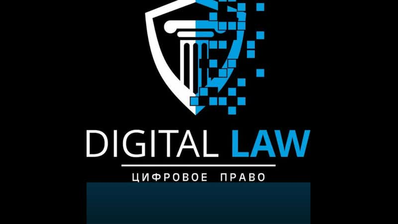 Вебинар. Маркетинг план платформы Digitallaw