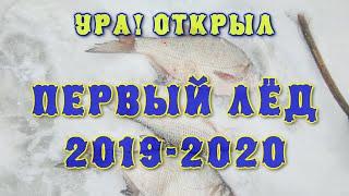 Первый лёд. Открытие сезона 2019 - 2020. Удачная рыбалка на безнасадку.