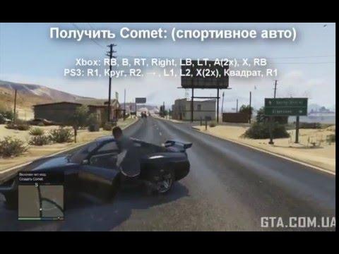 Все читы коды на GTA 5 PS3, PS4, Xbox One, Xbox 360 save4 net
