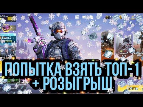 ПОПЫТКА ВЗЯТЬ ТОП-1  РОЗЫГРЫШ | Call of Duty Mobile