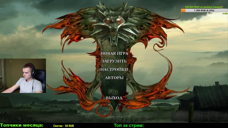 The Witcher Enhanced Edition ( Ведьмак - часть 1 )